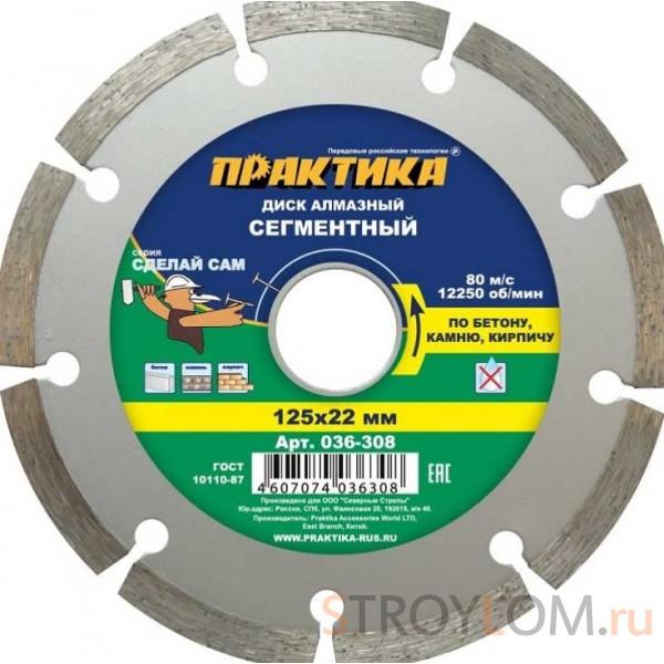 Диск алмазный сегментный Практика Сделай Сам 036-308 125х22 мм