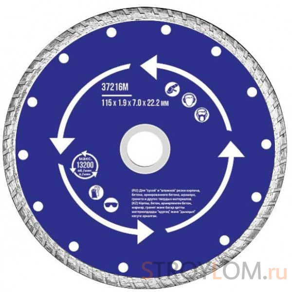 Диск алмазный сегментный Fit 37212 125х22,2 мм