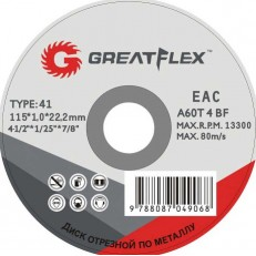Диск отрезной по металлу Greatflex 50-41-003 125х22,2 мм