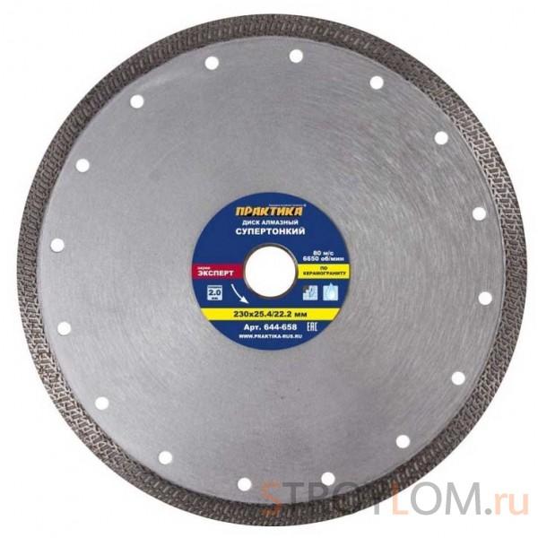 Диск алмазный турбированный Практика Эксперт Супер тонкий 644-658 230х25,4/22 мм