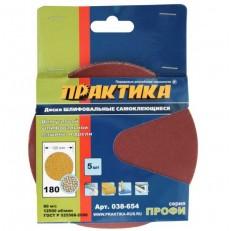 Круг шлифовальный на липкой основе Практика 038-654 125 мм P180 5 шт