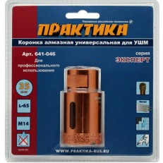 Коронка алмазная Практика Эксперт 641-046 35 мм