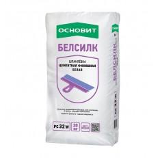 Основит Белсилк PC32 W белая 20 кг Шпатлевка финишная цементная