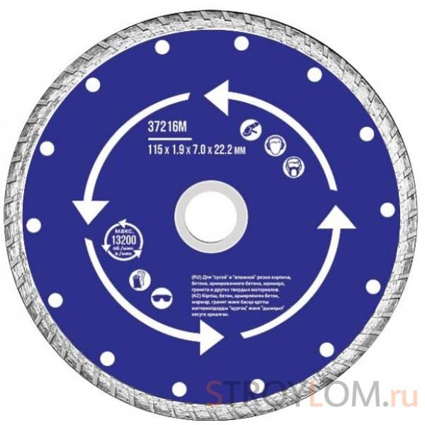 Диск алмазный Fit 37217 125х22,2 мм