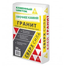 Клей для керамогранита и тяжелой плитки Каменный цветок Гранит 25 кг
